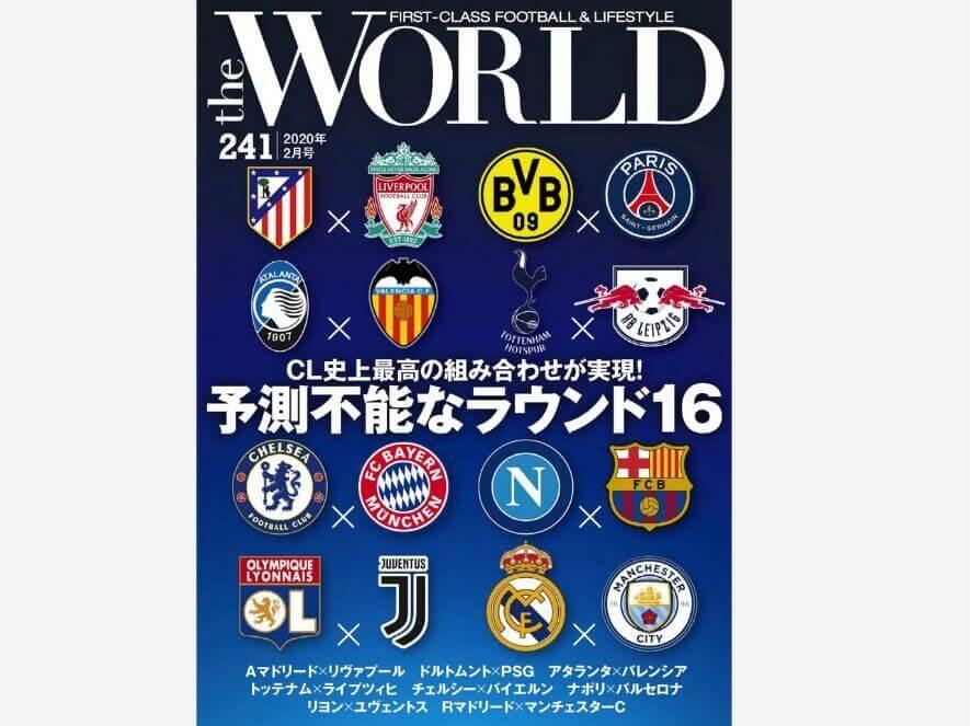 サッカー雑誌のthe WORLD