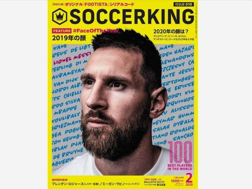 サッカー雑誌のSOCCER KING