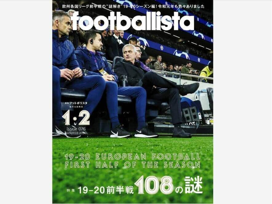 サッカー雑誌のfootballista