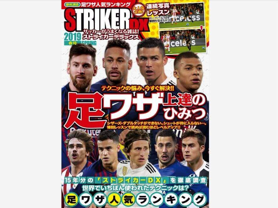サッカー雑誌のSTRIKER DX