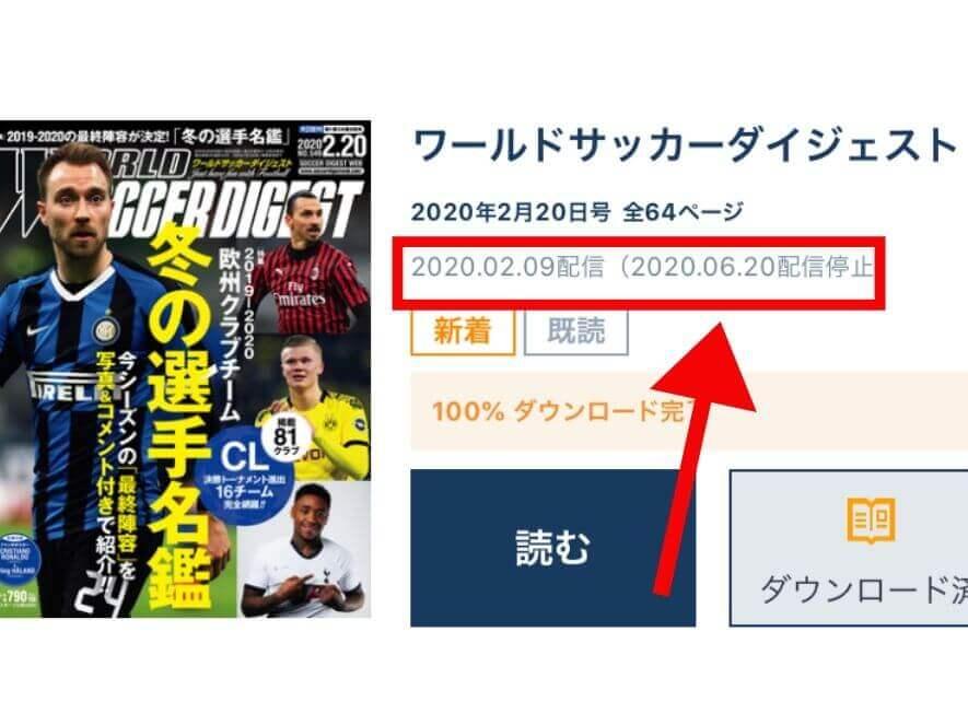 サッカー雑誌の電子書籍のデメリットはずっと読めない