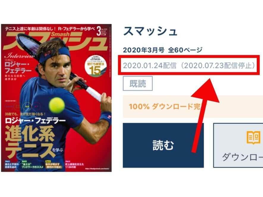 テニス雑誌の電子書籍のデメリットはずっと読めない