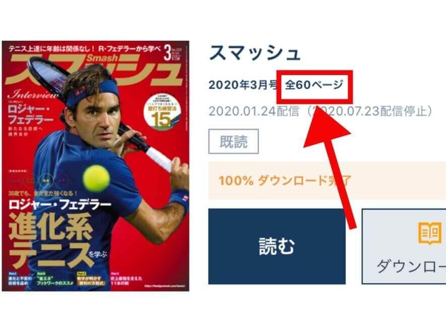 テニス雑誌の電子書籍のデメリットはすべてのページを読めない