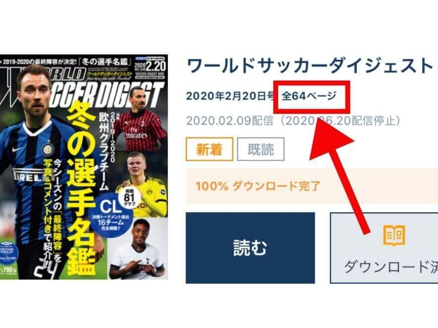 サッカー雑誌の電子書籍のデメリットはすべてのページを読めない