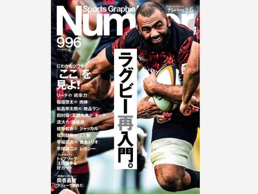サッカー雑誌のnumber