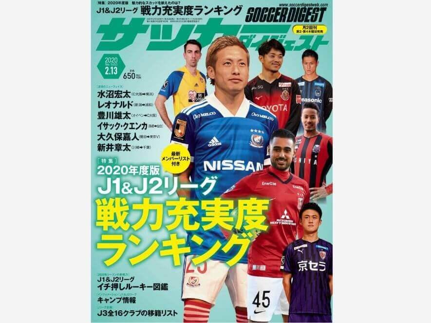 サッカー雑誌のサッカーダイジェスト