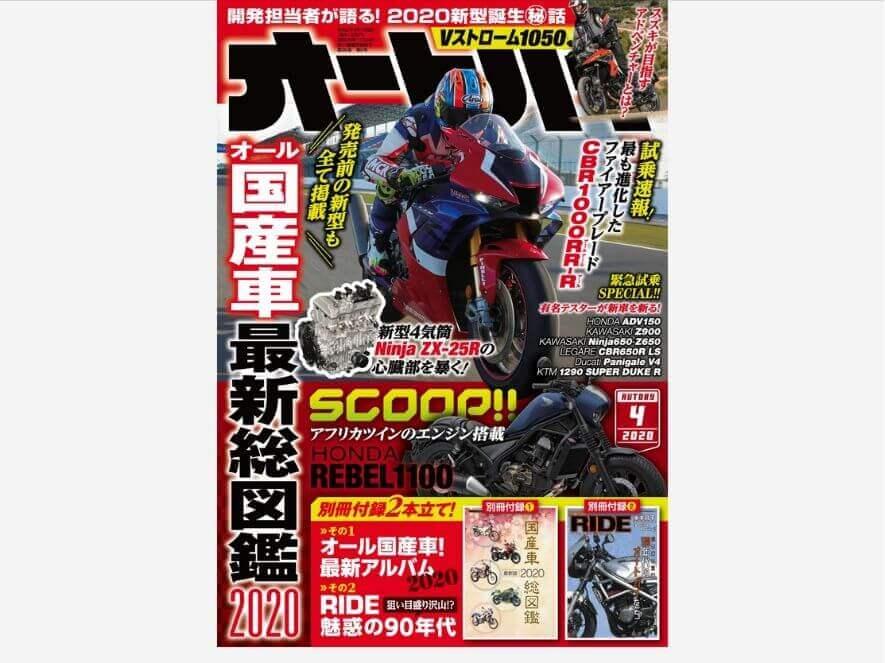 オートバイの雑誌をお得に読む方法