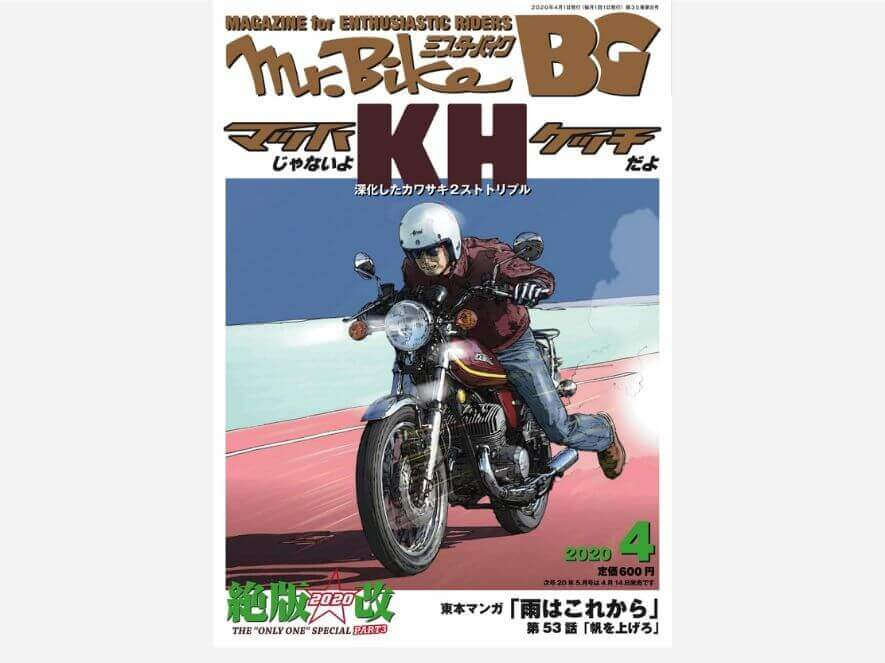 Mr. Bike BF