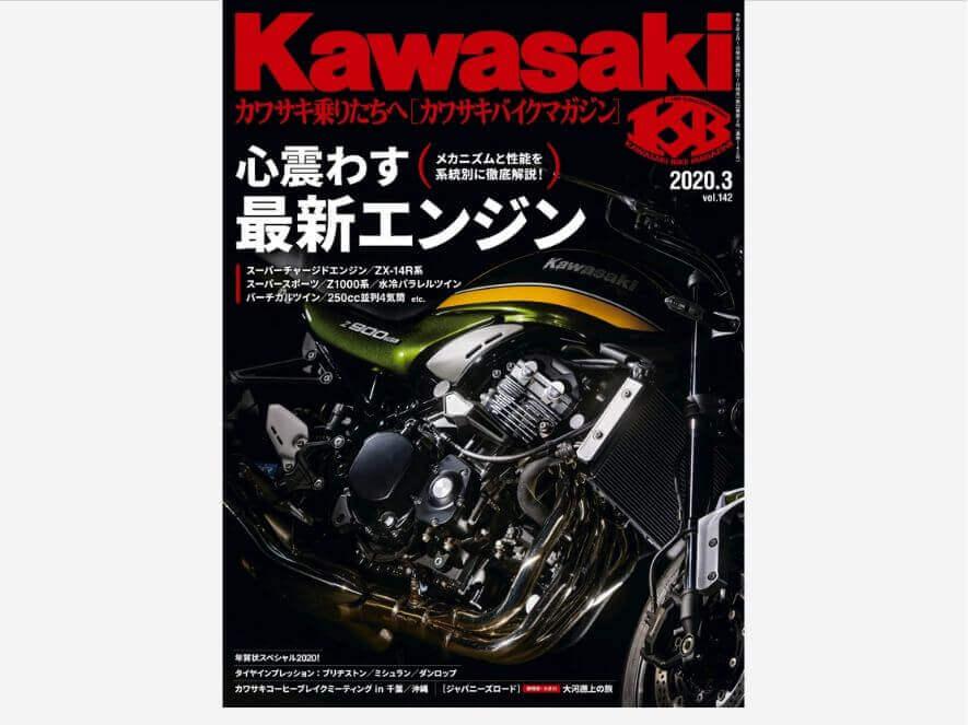 カワサキバイクマガジン