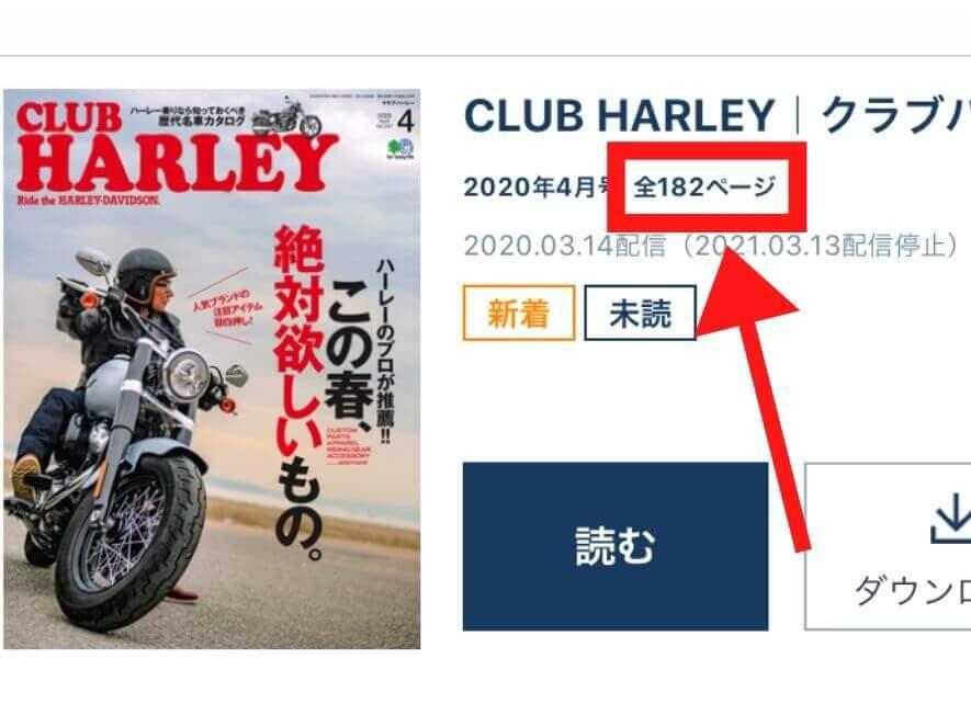 バイク雑誌のデメリットはすべてのページを読めない