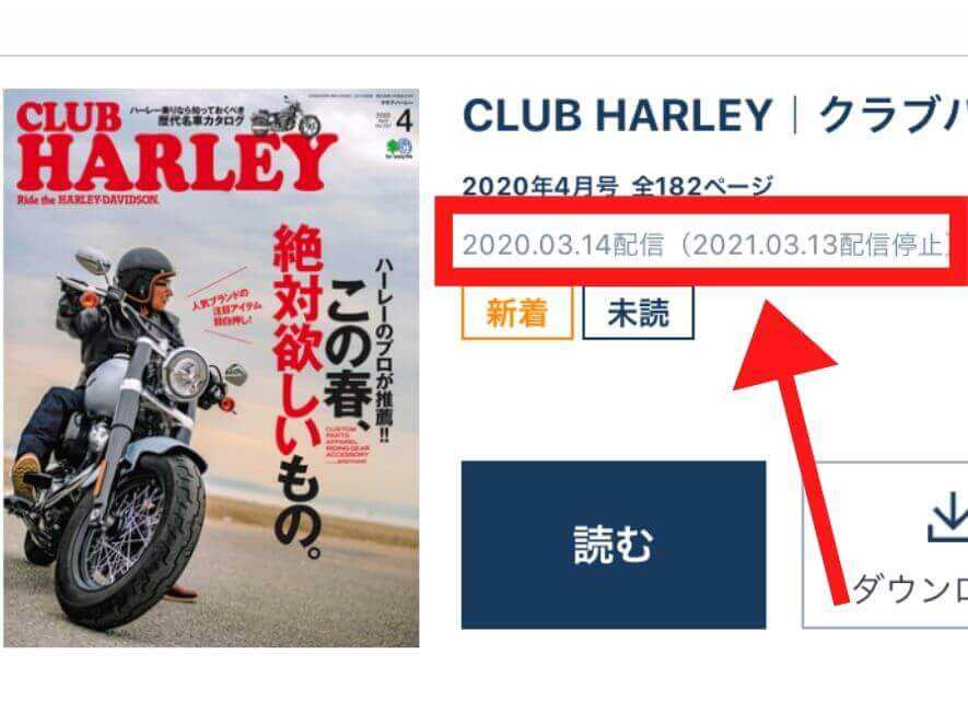 バイク雑誌のデメリットはずっと読めない