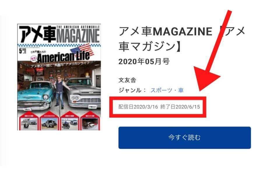車雑誌のデメリットはずっと読めるわけではない