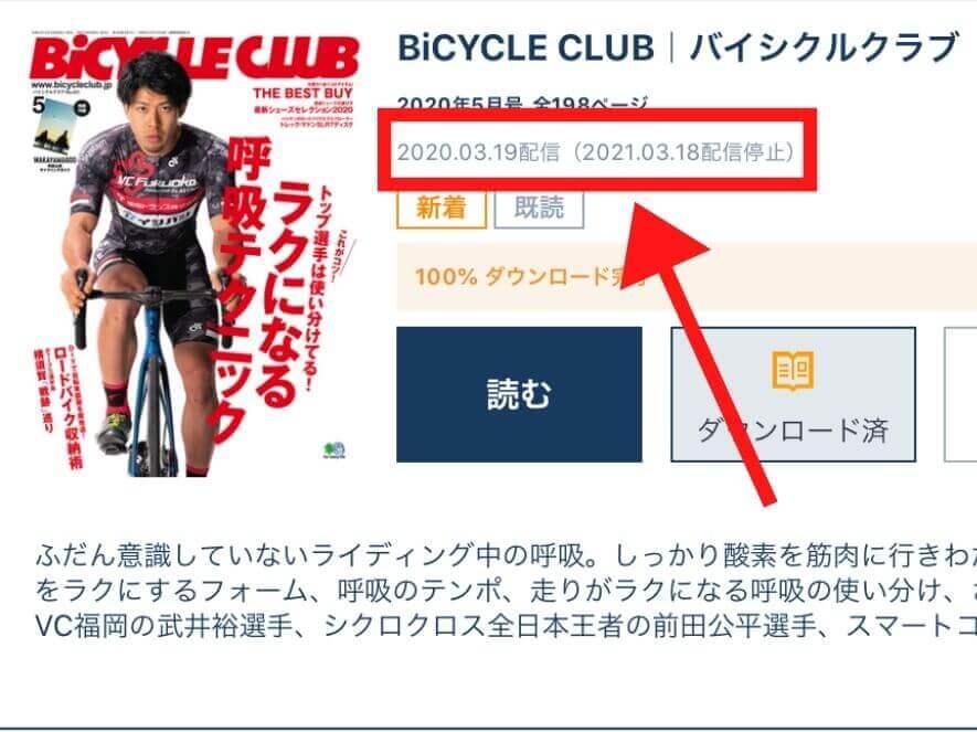 自転車雑誌の読み放題のデメリットはずっと読めるわけではない