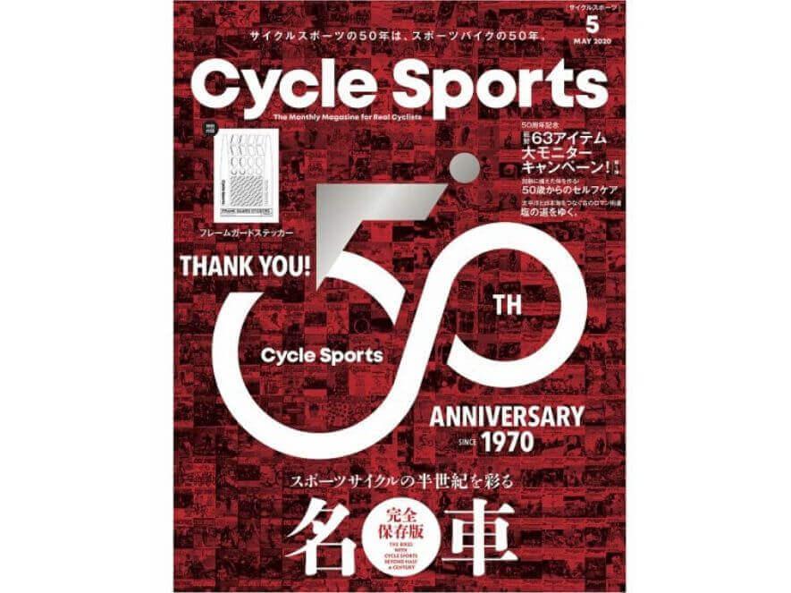 サイクルスポーツの雑誌をお得に読む方法
