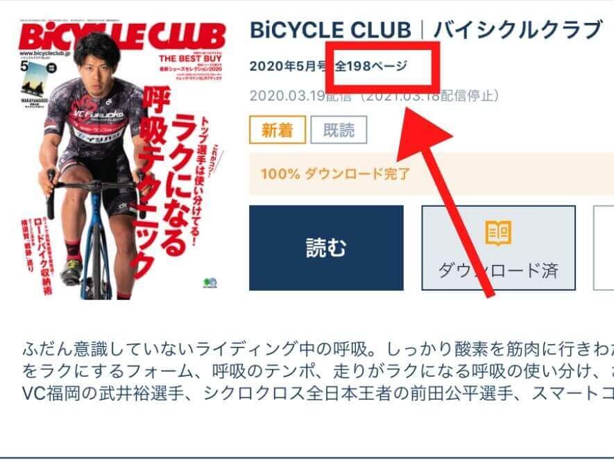 自転車雑誌の読み放題のデメリットはすべてのページを読めない