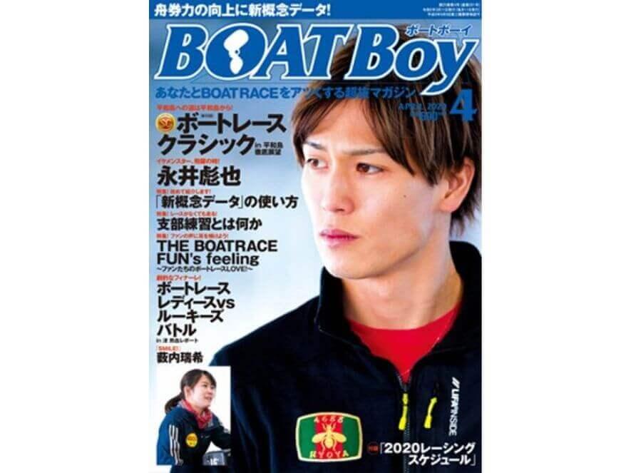 ボートボーイの雑誌をお得に読む方法