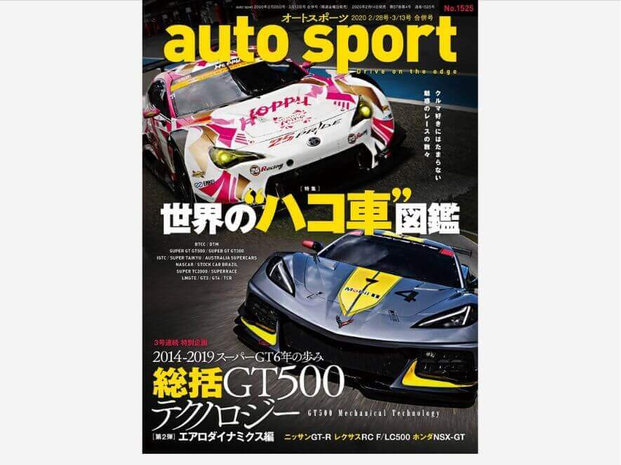 オートスポーツの雑誌をお得に読む方法
