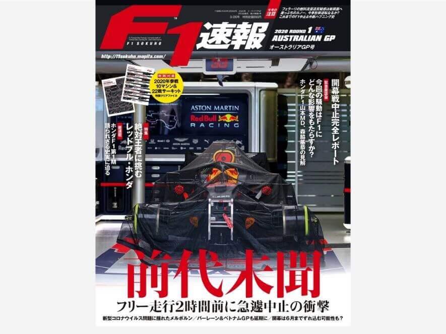 F1速報の雑誌をお得に読む方法