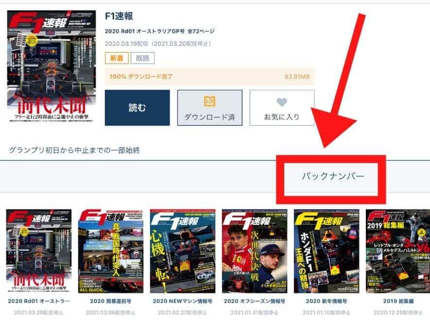 F1・モータースポーツ雑誌はバックナンバーを読み放題