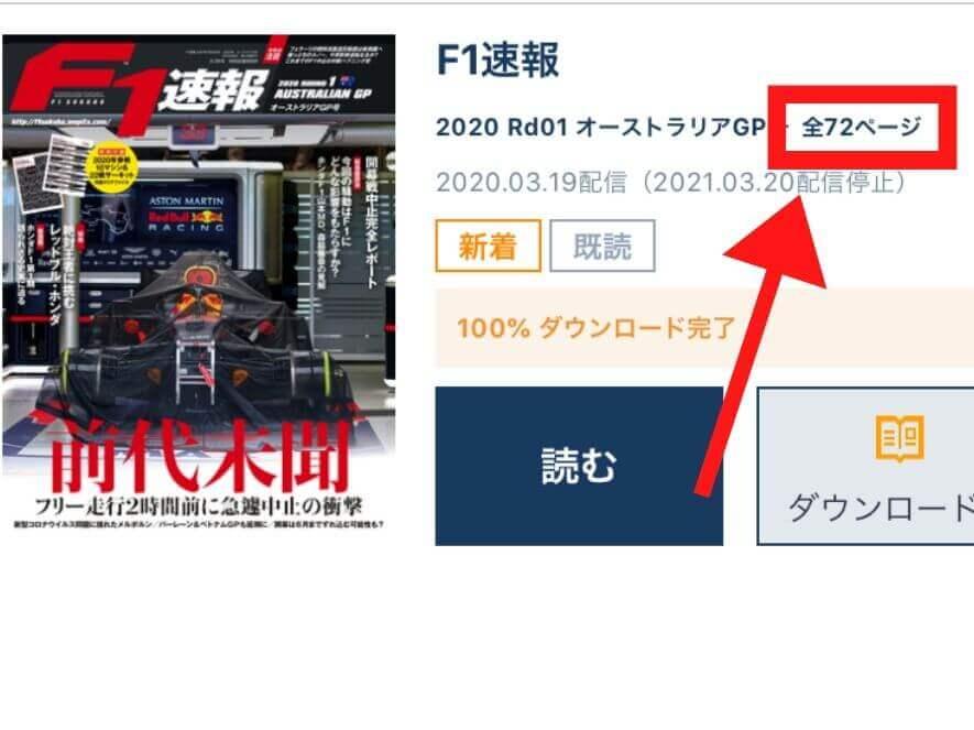 F1・モータースポーツ雑誌のデメリットはすべてのページを読めるわけではない