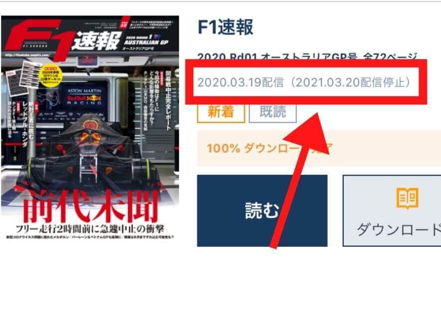 F1・モータースポーツ雑誌のデメリットはずっと読めるわけではない