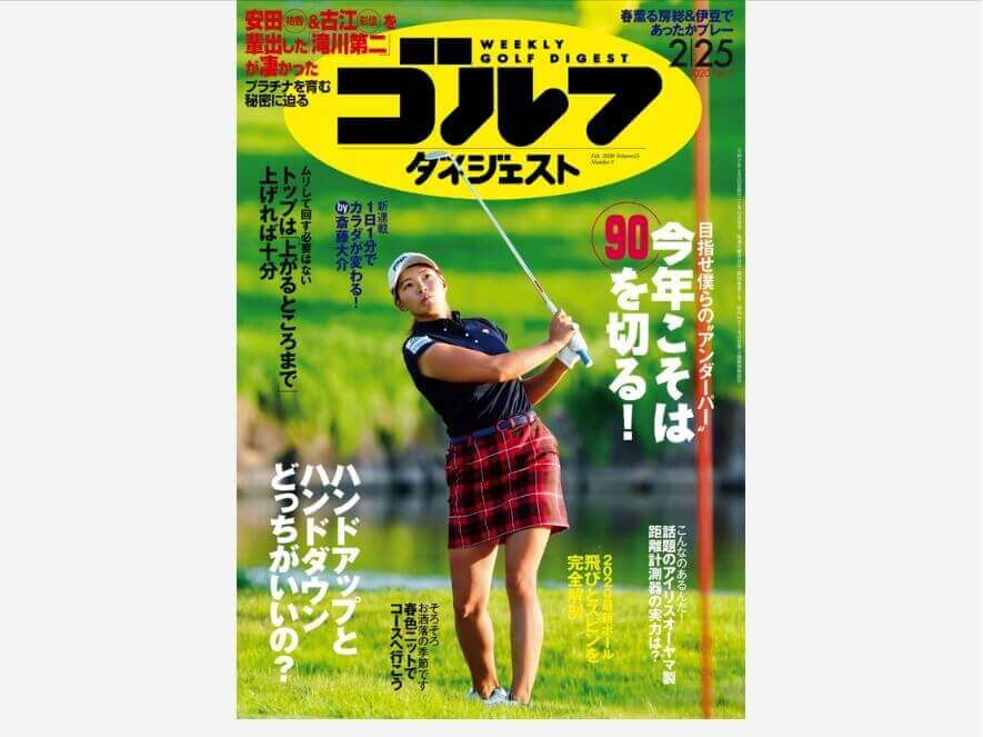 週刊ゴルフダイジェストの雑誌をお得に読む方法