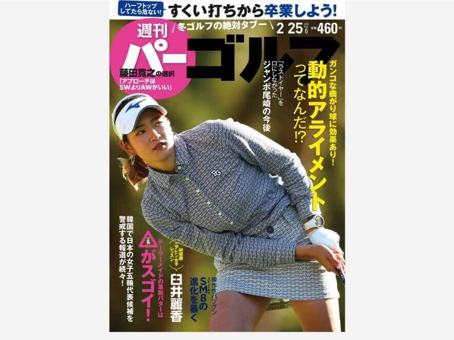 週刊パーゴルフの雑誌をお得に読む方法