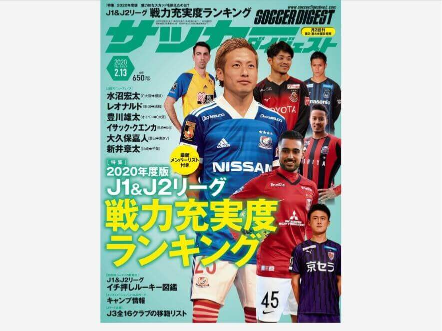サッカーダイジェストの雑誌をお得に読む方法