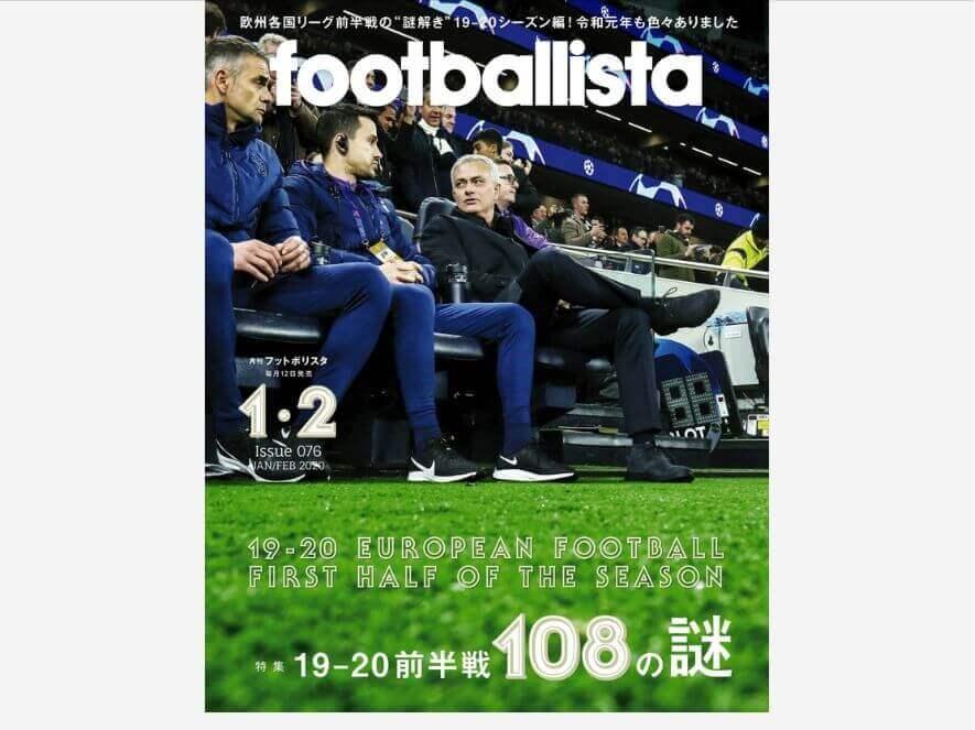 footballistaの雑誌をお得に読む方法
