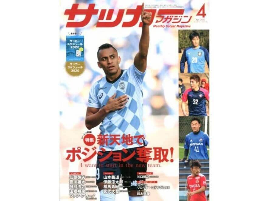 月刊サッカーマガジンの雑誌をお得に読む方法