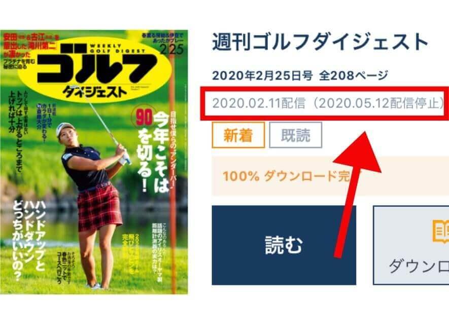 ゴルフ雑誌の電子書籍のデメリットはずっと読めない