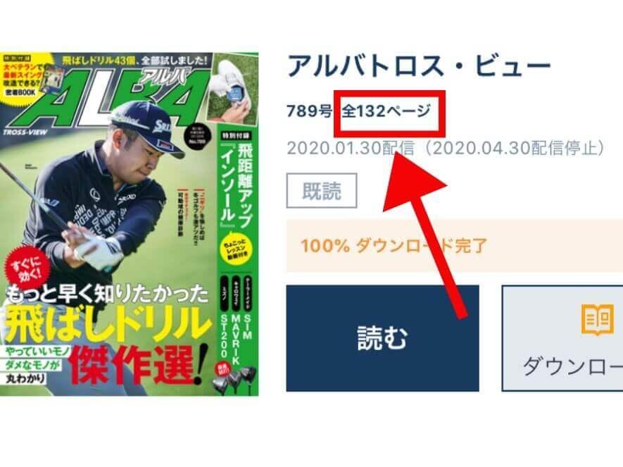 ゴルフ雑誌の電子書籍のデメリットはすべてのページを読めない