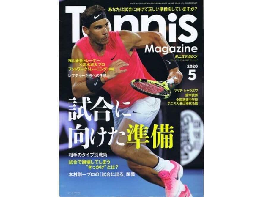 テニスマガジンは読み放題できない