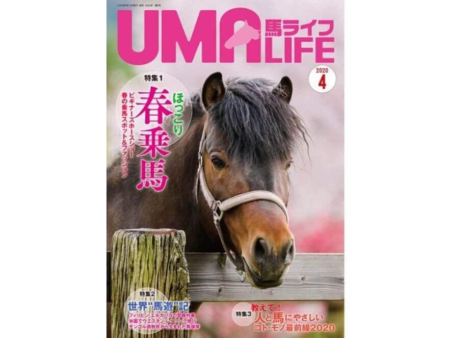 ウマライフの雑誌をお得に読む方法