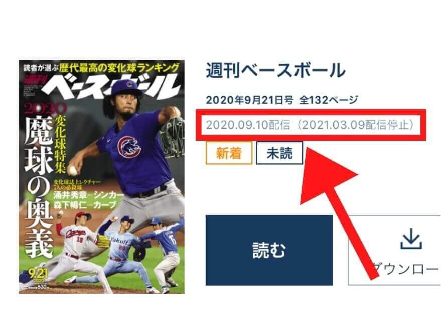 野球雑誌はずっと読めるわけではない