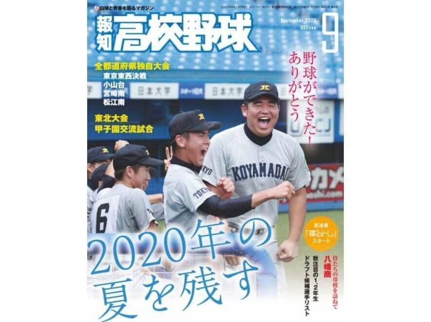 報知高校野球