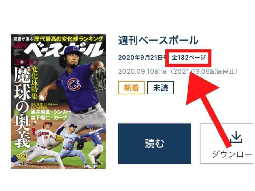 野球雑誌はすべてのページを読めるわけではない