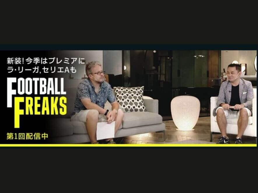 DAZNのFOOTBALL FREAKSを無料視聴の方法