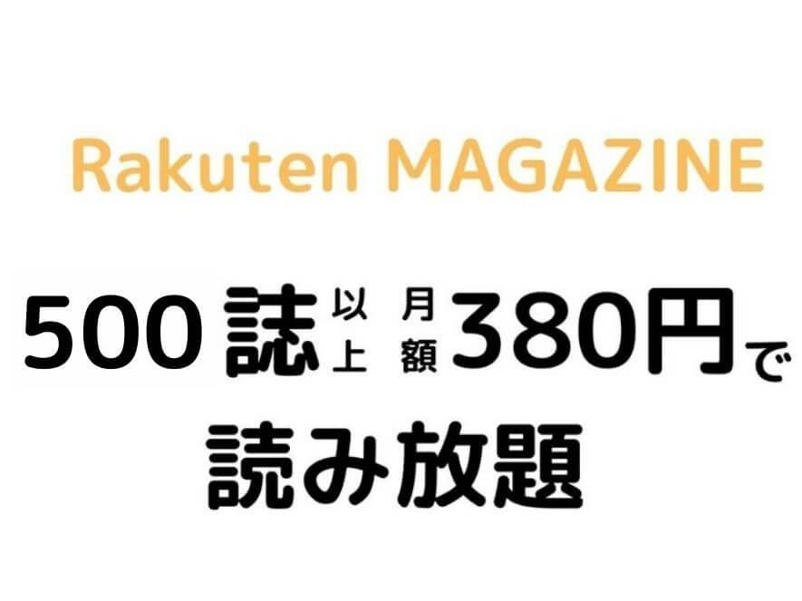 楽天マガジンでnumberを読む